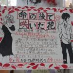 POPコンテスト3位『命の後で咲いた花』(綾崎隼・著)