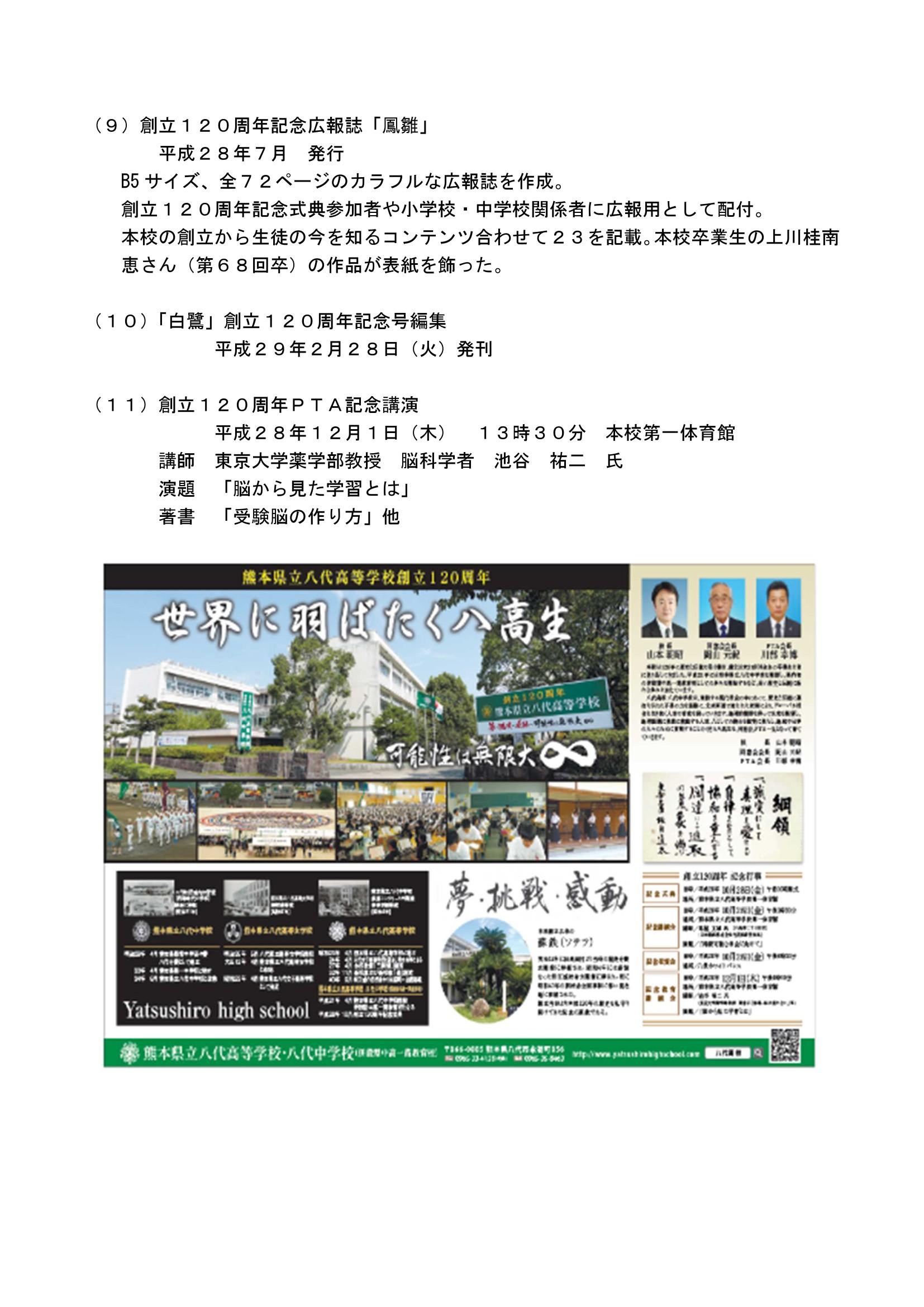 HP120周年記念行事お礼_PAGE0003