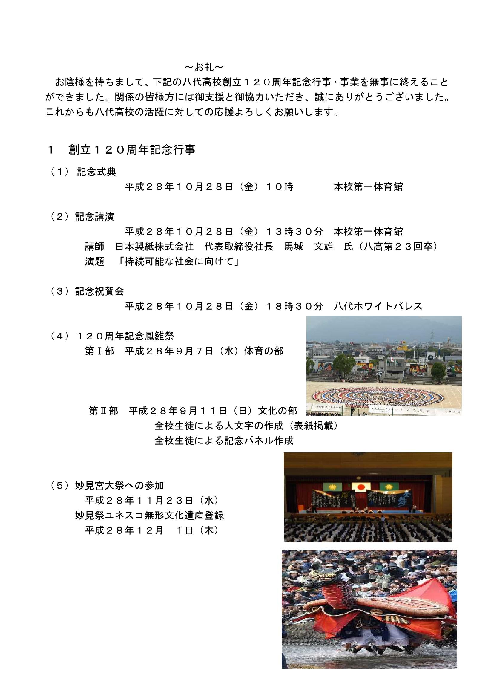 HP120周年記念行事お礼_PAGE0000