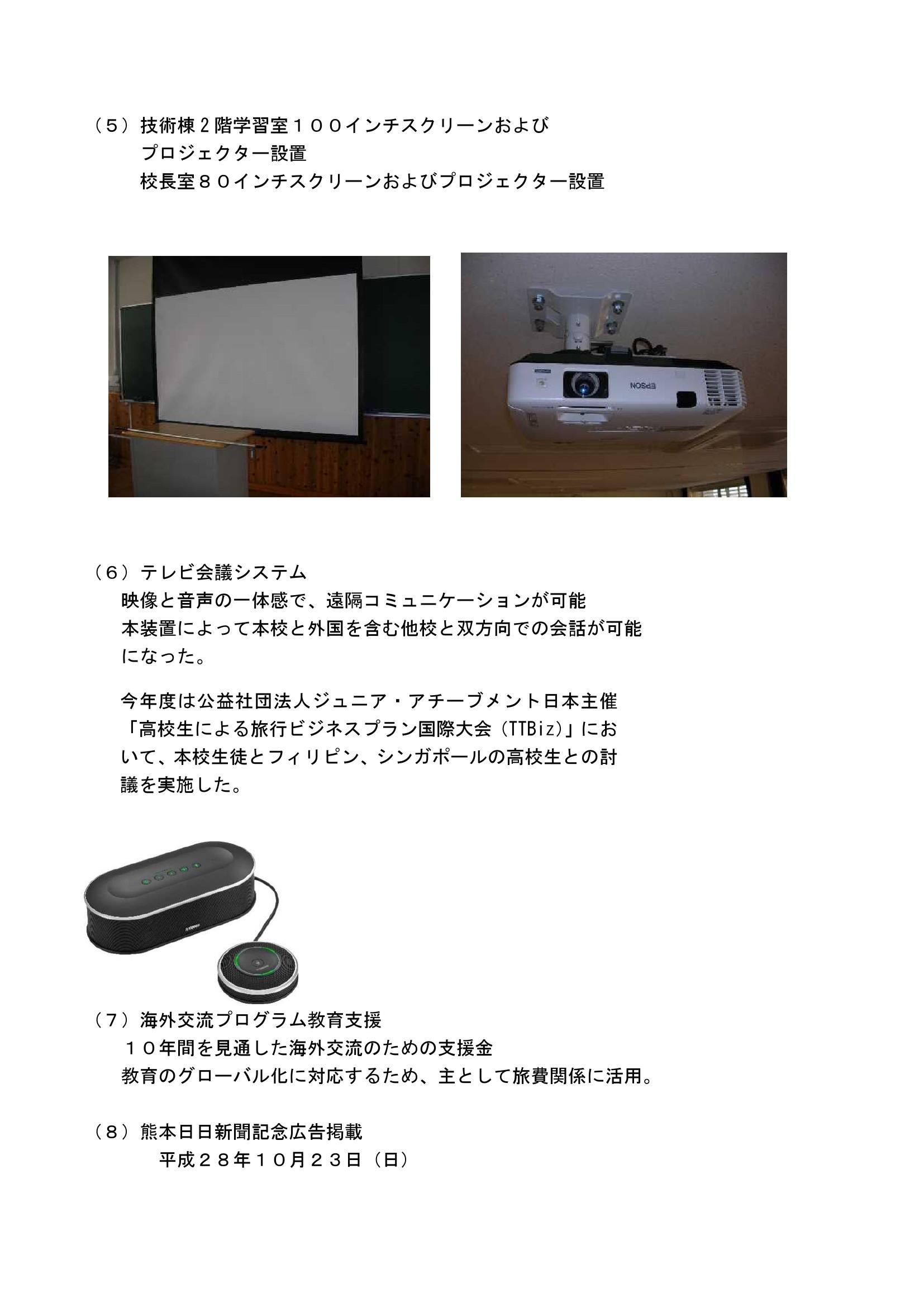 HP120周年記念行事お礼(改訂版)
