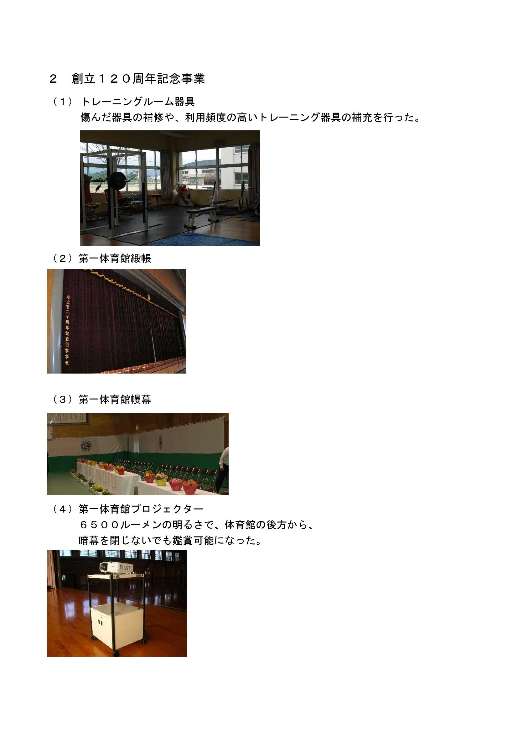 HP120周年記念行事お礼_PAGE0001