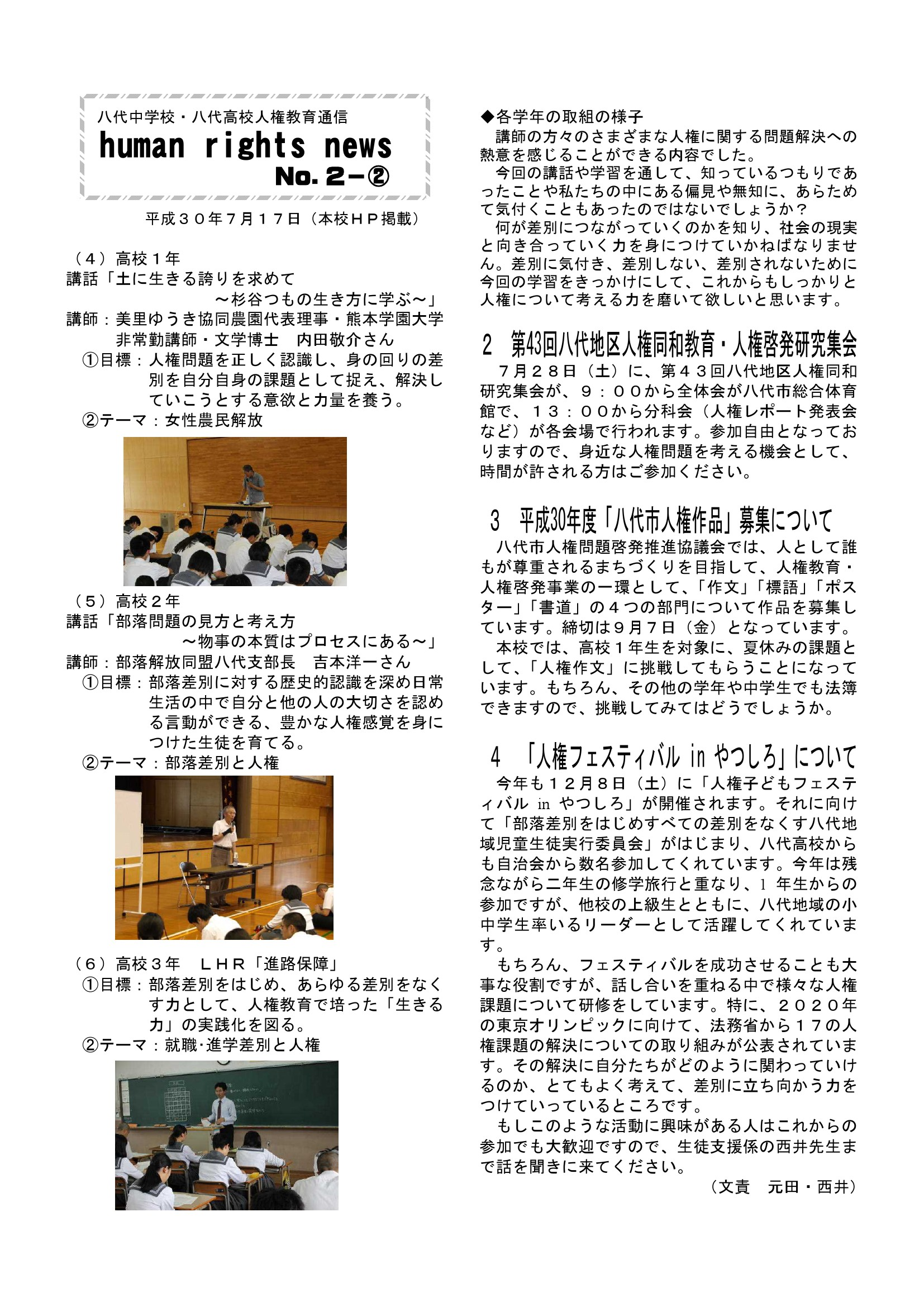 HRN第2号_PAGE0001